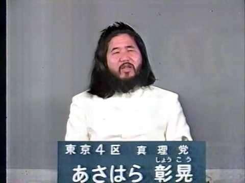麻原彰晃當年曾在電視上發表競選演說。