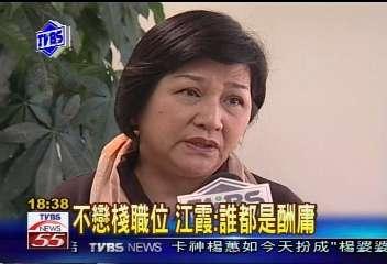 江霞。(取自TVBS)