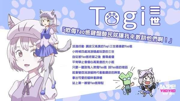 Togi3世。(取自姚文智翻台北)