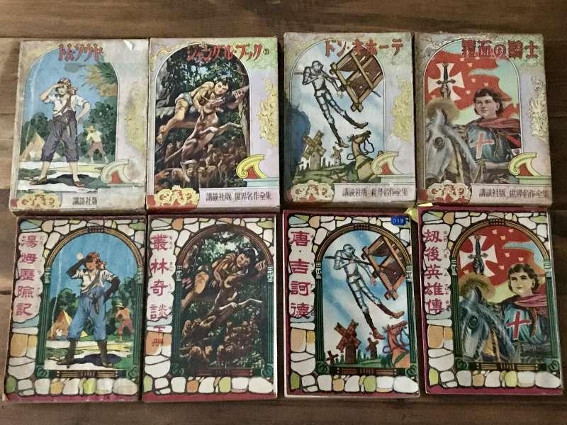 講談社「世界名作全集」和東方「世界少年文學選集」封面一樣是拱門造型。(圖/作者提供)