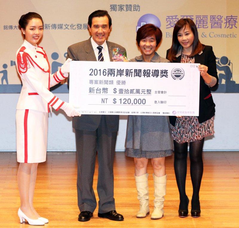 20161206-前總統馬英九下午出席2016兩岸華人金媒獎頒獎典禮,會中頒獎給得獎的媒體代表。(蘇仲泓攝)