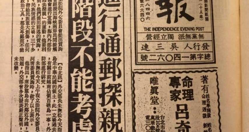 開放探親30年》美國曾擔心兩岸勢必很快統一,未料中國台灣漸行漸遠