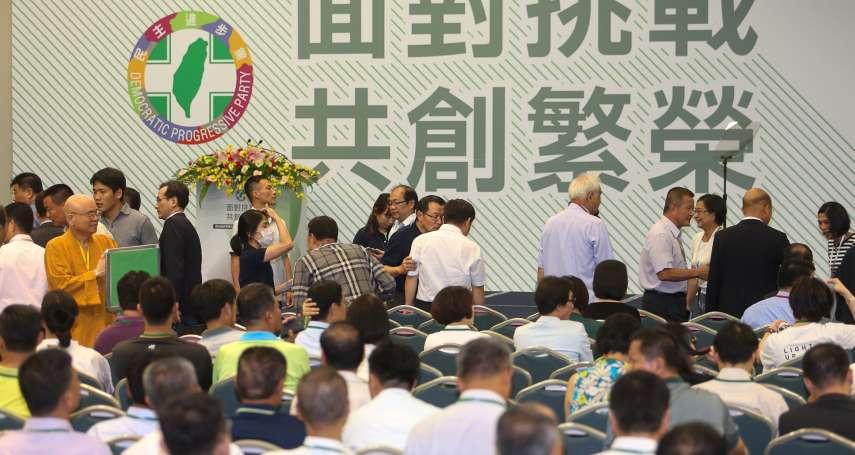 阿扁特赦、柯文哲條款、新黨綱…民進黨全代會只有2.5小時討論