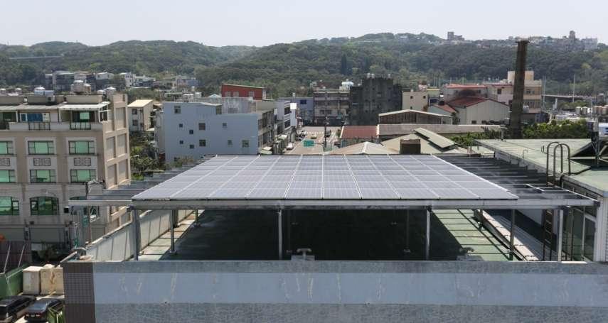 蘇煥智觀點:「綠能屋頂」民間不見了,竟成為官辦!