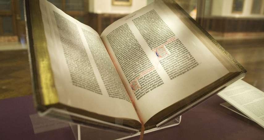 歷史上的今天》2月23日──西方活字印刷術發明者古騰堡 印刷完成首部《古騰堡聖經》