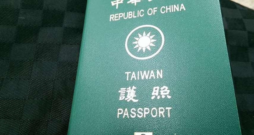 「全球第26好用護照」2018年護照指數 台灣免簽148國亞洲第3名