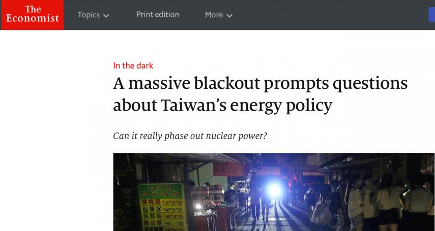 《經濟學人》評蔡政府能源政策:會停電的台灣讓企業家難來電