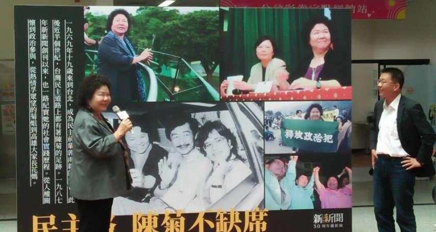 新新聞30周年 陳菊:高雄見證台灣民主發展