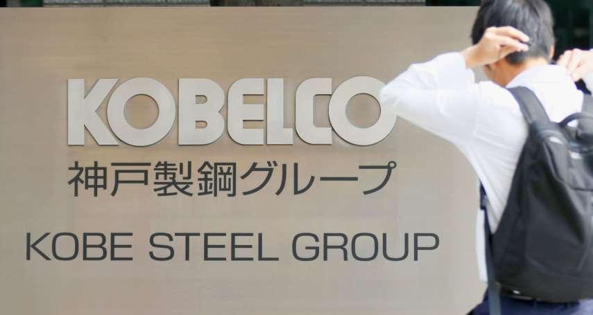 Made in Japan信譽重創!神戶製鋼所承認篡改品管數據 日6大車廠、國防產業全中槍