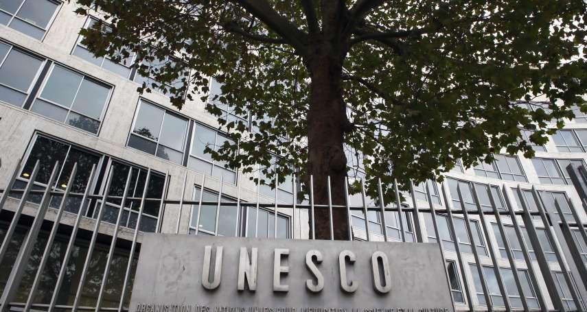 文化歸文化,政治歸政治?看各個強國如何在聯合國教科文組織裡明爭暗鬥