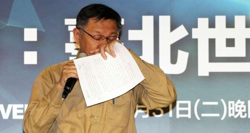 風評:柯文哲是台北市長,不是中共同路人