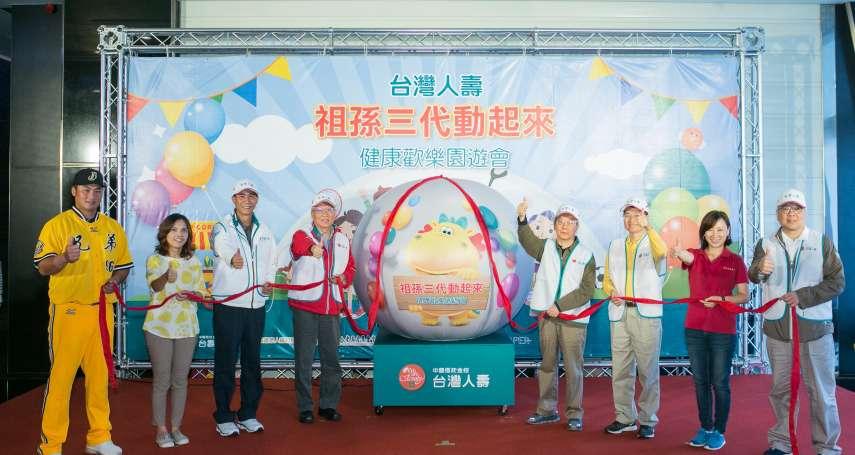 台灣人壽連續6年「祖孫三代動起來」辦健康園遊會 支持世代之間友善與銀髮快樂