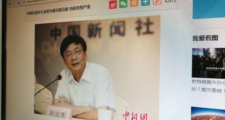 「出差坐頭等艙、特權思想嚴重」 前中新社社長劉北憲遭中共開除黨籍