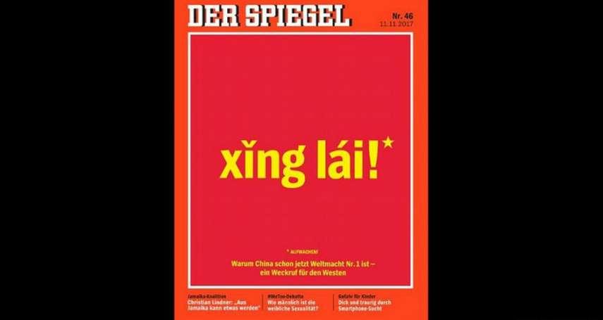 中國巨獅不再沉睡,德國明鏡週刊要西方「快醒醒」!