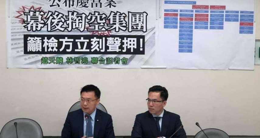 「慶富透過香港慶達五鬼搬運洗錢」趙天麟呼籲檢方:立即聲押陳慶男父子、徹查金流