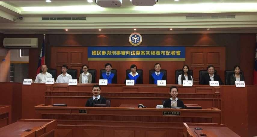 觀點投書:國民法官參審,台灣社會準備好了嗎?