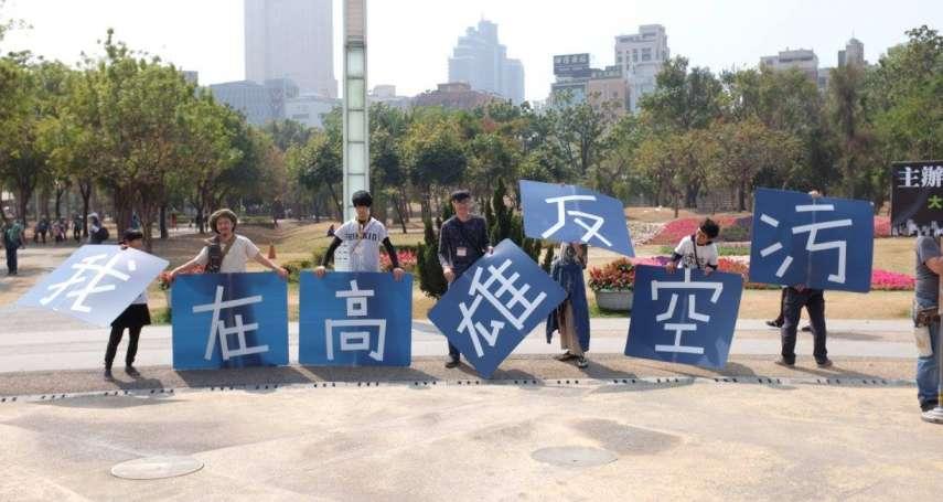 高雄反空污大遊行》民團:政府不要推卸責任,國營事業3年內減排50%!