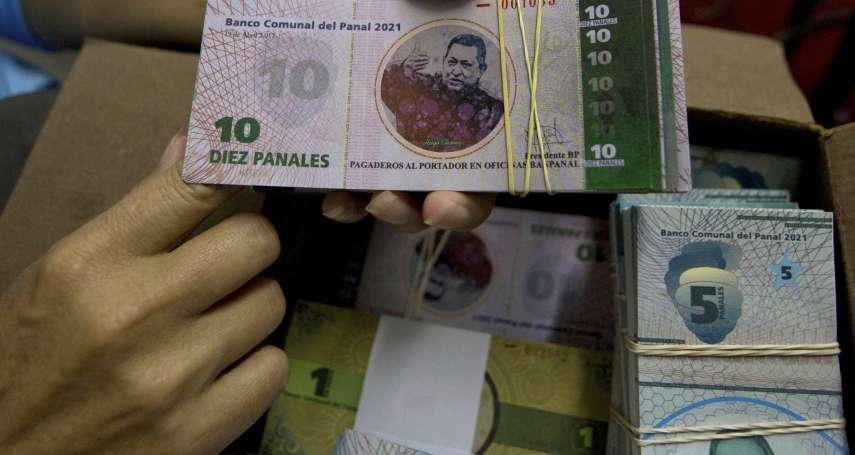 通貨膨脹不可收拾,現金流通幾乎斷絕 委內瑞拉民眾想奇招:自己的鈔票自己印!
