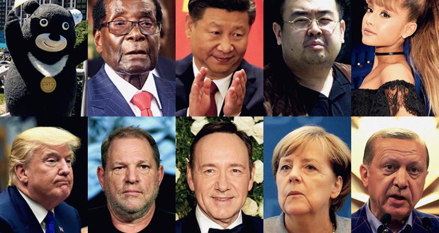 金正恩暗殺兄長、卡達雪崩斷交、台北世大運、溫斯坦性侵風暴……回顧2017年25件世界大事