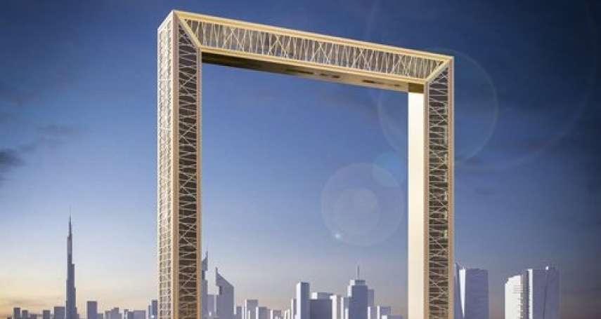 杜拜又一座超狂地標!這土豪金的「空心建築」超吸睛,卻被他怒控是偷來的設計…