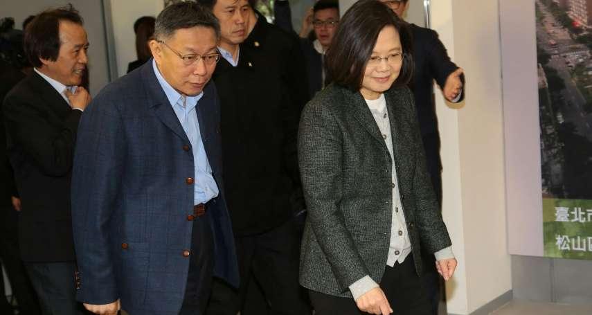 蔡柯會》不分黨派、中央與地方合作,蔡英文:照顧年輕人的居住權,也是台灣價值