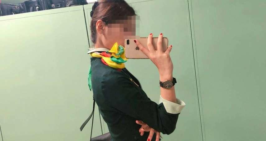 當分離成為一種專長 長榮空姐:不是愛拍照打卡,是報喜不報憂