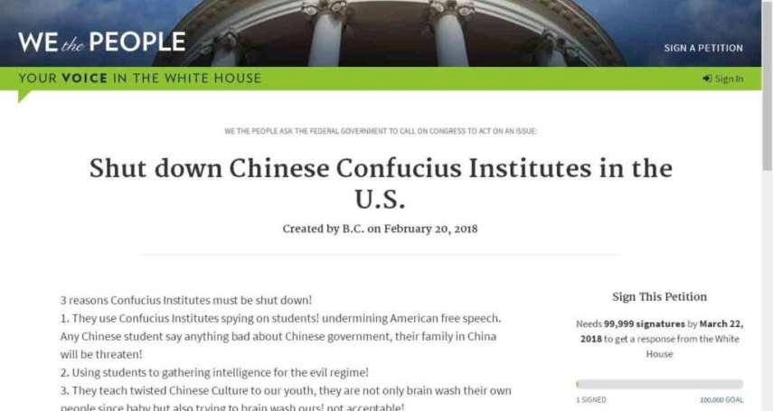 打著孔子名號鑽孔子?網友向白宮請願:美國政府應關閉境內孔子學院