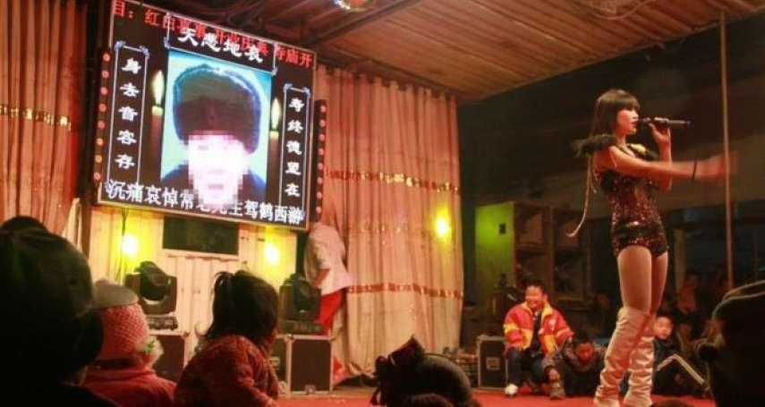 是「旺丁」還是「炫富」?農村喪禮上演「脫衣舞」 中國當局:淫穢低俗,從重處罰!