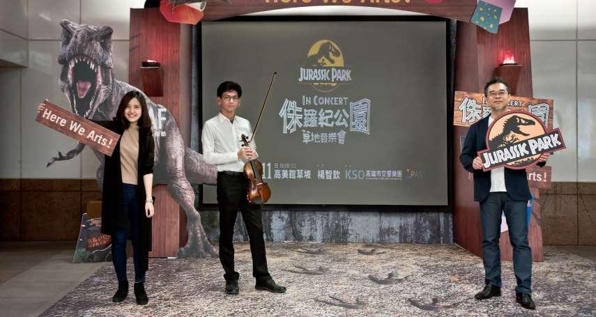 侏羅紀AR恐龍現身高捷 高雄春天藝術節邀民眾感受經典電影配樂