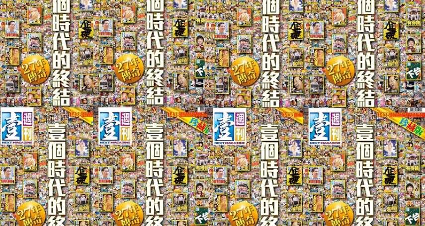 賴祥蔚觀點:香港《壹週刊》停發紙本與新聞媒體崩毀