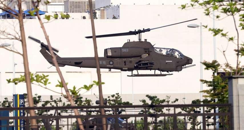 攻擊直升機首次降落國防部!阿帕契、眼鏡蛇戰機霸氣外漏