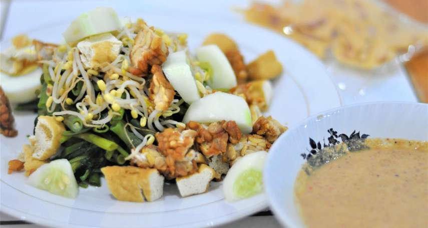 台灣人不熟的冷門美味》清爽蔬菜、蝦餅、秘製花生醬!「印尼國民沙拉」鹹香誘人口味超驚豔