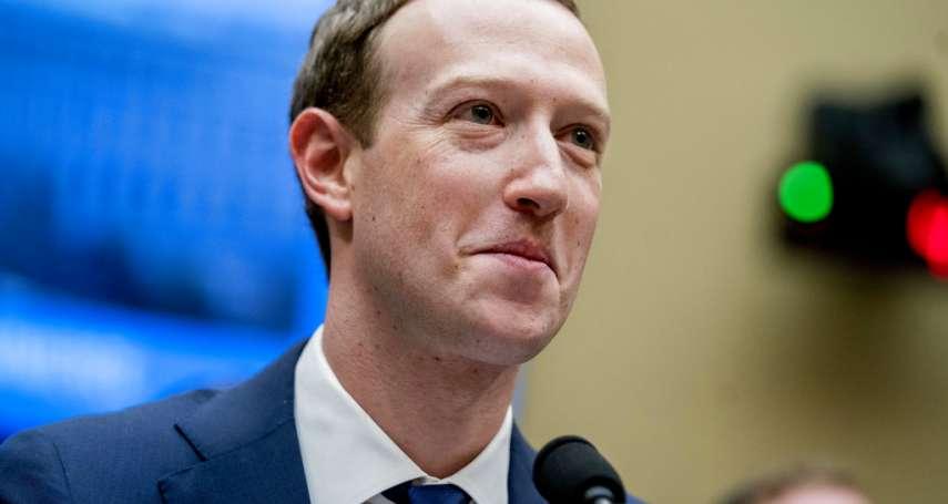 事關你我權益!臉書規避歐盟最嚴個資法,將15億用戶隱私管轄權移出愛爾蘭