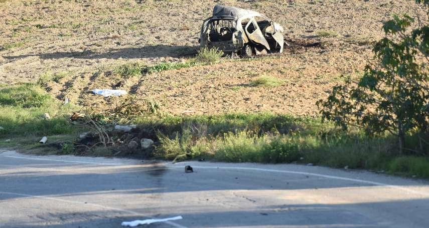 縝密的謀殺計畫、遙控引爆的手機炸彈──FBI介入調查:誰是下令炸死馬爾他女記者的影武者?