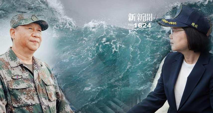 新新聞》南海風暴吹向台海  小英秀肌肉不當棋子