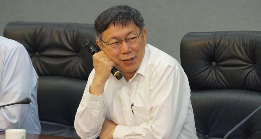 新台灣智庫民調:55%台北市民看好柯文哲可連任、4成贊成民進黨自推人選