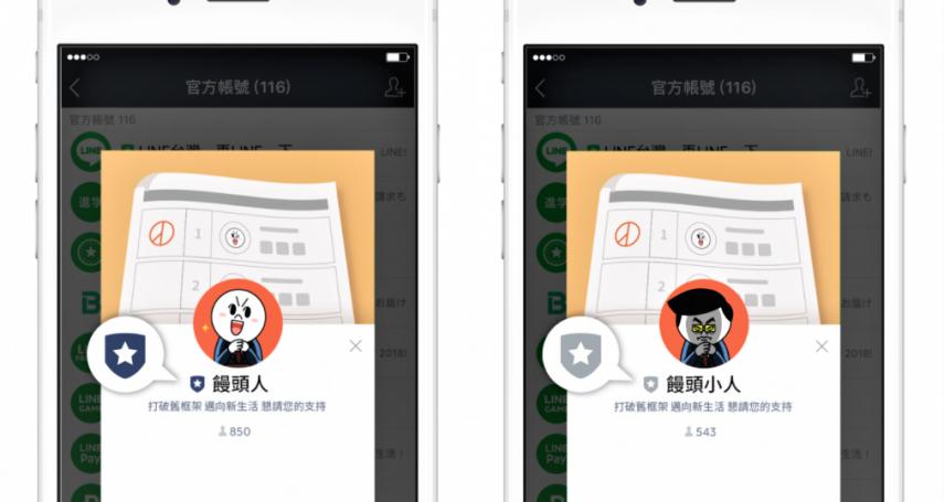 當臉書挨批「操弄選舉」,LINE竟還敢為台灣九合一選舉推「特殊功能」!揭密背後3大理由