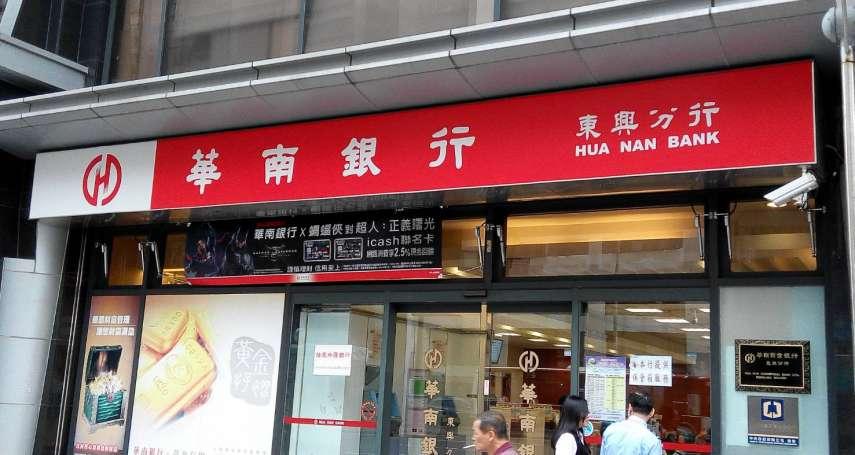 華銀違規遭FED發佈禁制令 簽合意書未遭罰款
