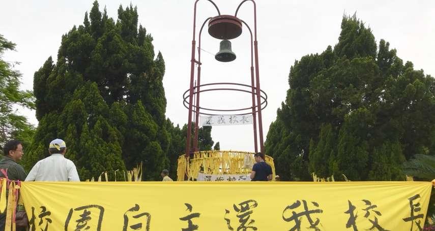 魏國彥專文:台北新官場現形記外一章──鳳凰會的密令