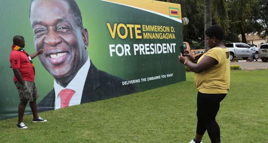 萬年總統下台,「辛巴威之春」降臨?新領導人新氣象:言論遊行鬆綁,種植大麻合法化