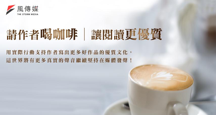 咖啡贊助計畫
