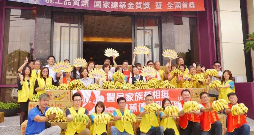 民間社區居民挺蕉農 採購近4千斤香蕉傳愛鄰里