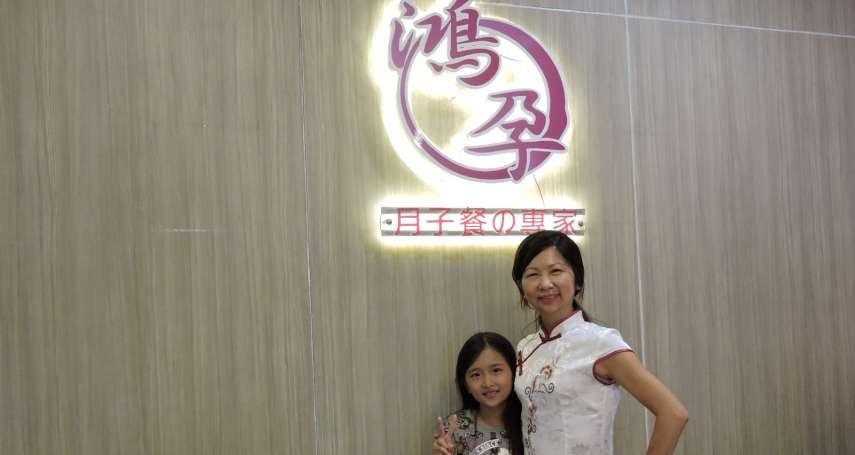 11年高雄月子餐專家:鴻孕 創辦人廖沛禎從家庭主婦變女強人