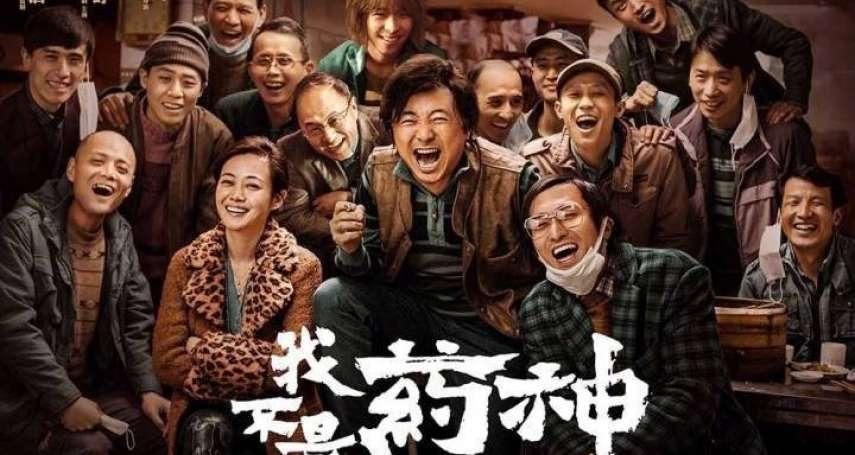 一上映票房破13億!陸爆紅神片《我不是藥神》拍下中國平民最深的痛,原型故事令人心碎…