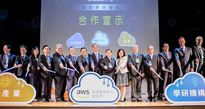 全台首間亞馬遜AWS聯合創新中心新北開幕