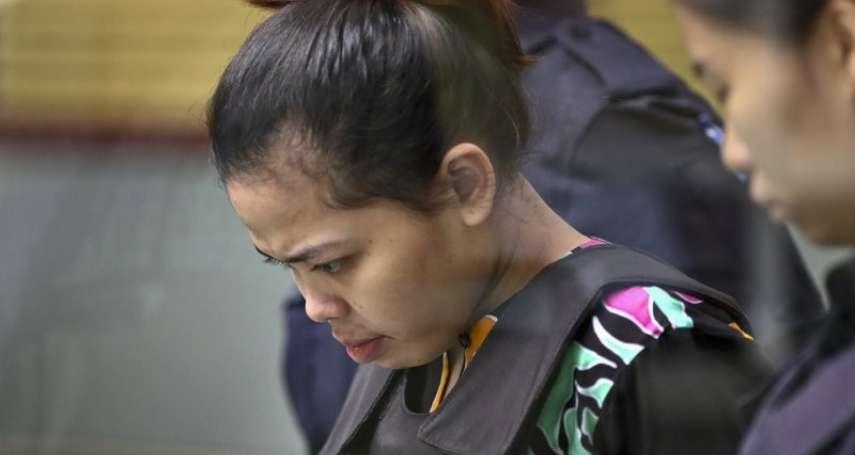 《衛報》專訪毒殺金正男嫌犯之母:當女兒捲入國際謀殺案,這個印尼農村家庭怎麼過日子?