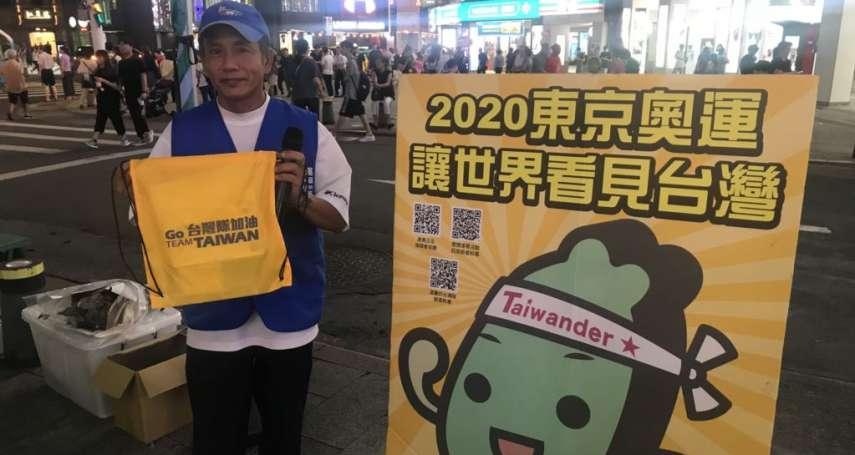 台灣奧運正名公投:威脅和壓力陰影下的台灣民主實踐