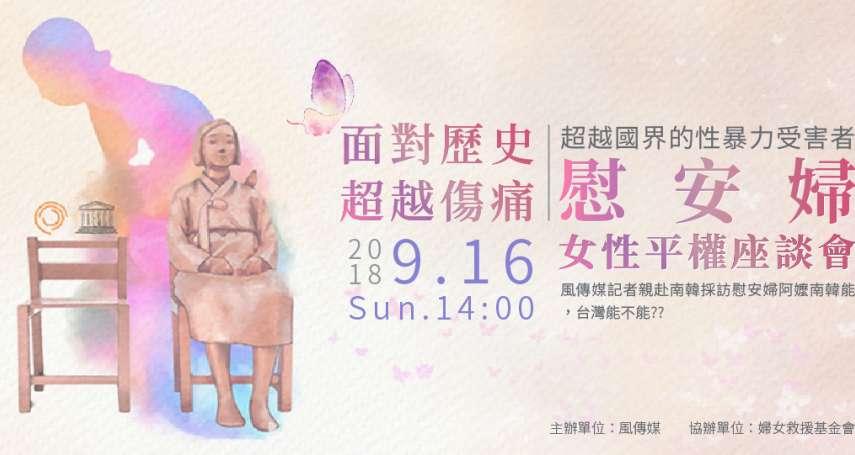 09.16 慰安婦女性平權座談會