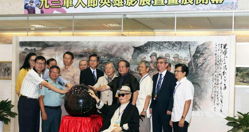 「英雄影展暨畫展」開幕式》嚴德發:國軍是中華民國忠誠守護者