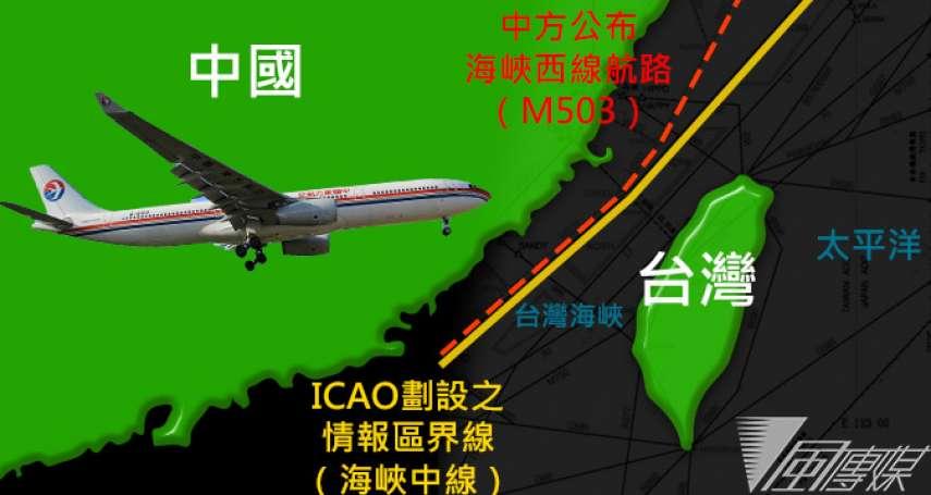 中國擅自啟用M503航路 國防部:必定攔截、警告、驅離